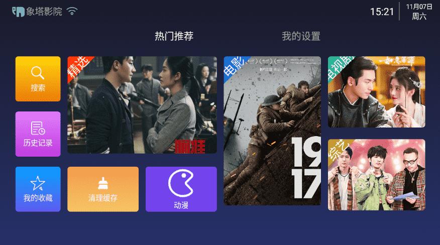 象塔影院v4.4 适用于电视盒子点播观影