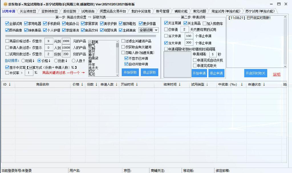 京东苏宁淘宝试用申请助手新年版