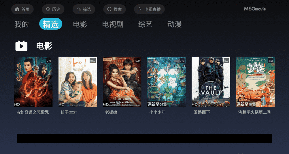 Android影视盒子 MBOmoviev4.5