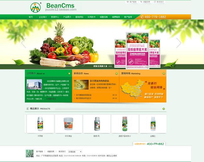 织梦DEDECMS绿色食品网站源码织梦模板插图