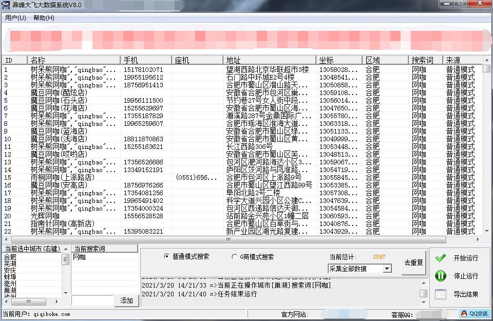 鼎峰大飞大数据系统8.0破解版