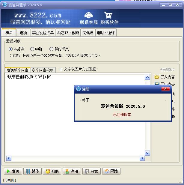 豪迪QQ群发器破解版