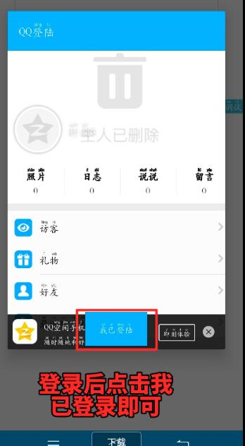 QQ特别关心查询APP