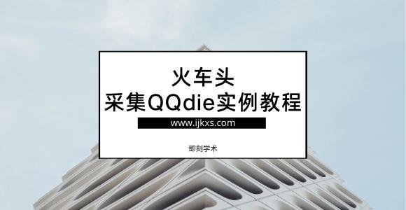 火车头采集 QQdie 实例教程-即刻学术