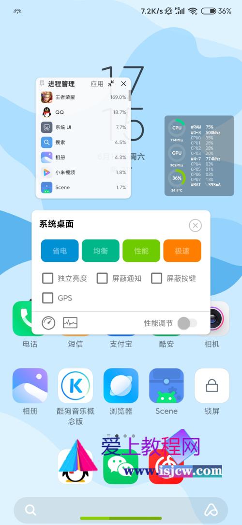 骁龙工具箱v4.2.0清爽版 各种精品功能/一应俱全