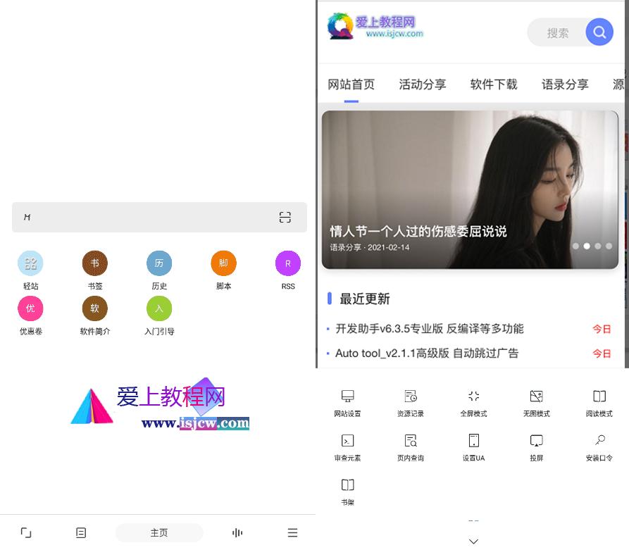 安卓M浏览器v2.2.3 影视小说等自定义插件