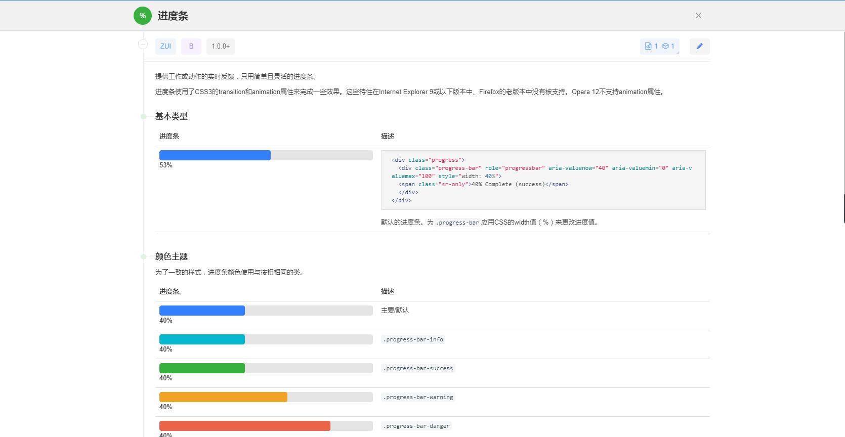ZUI的官网样子展示