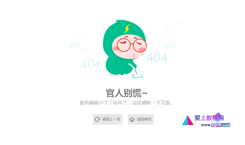 清新卡通人物404单页源码