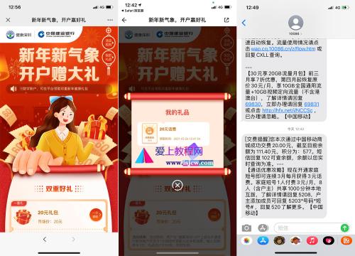 深圳健康0.01撸20元话费 需建设银行卡