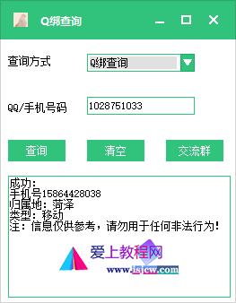 阿呆Q绑查询助手 通过QQ账号查手机号