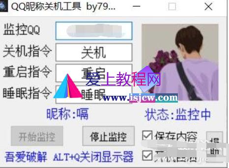 QQ昵称关机+关闭显示器二合一小工具