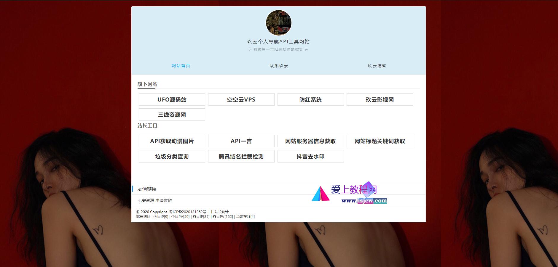 个人导航主页API网站源码