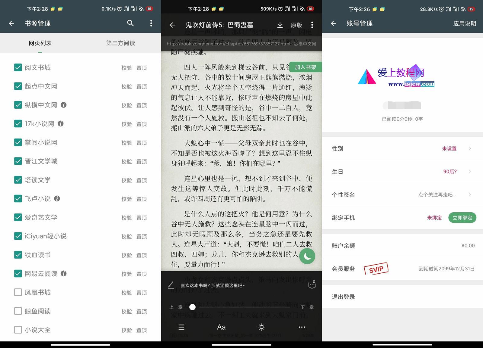 安卓搜书大师v22.8绿化版