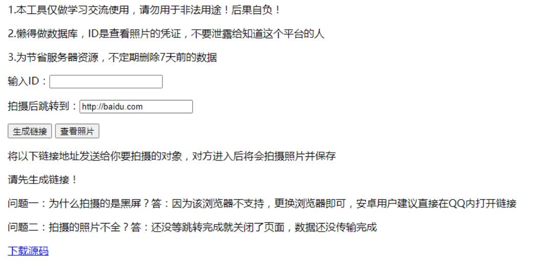 网页在线拍照源码,访问网址自动开启手机摄像头源码