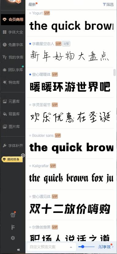 iFonts最新版字体缓存提取教程