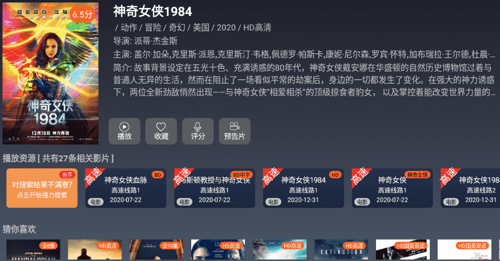 飞鸟影视v4.4.0 TV盒子看片神器