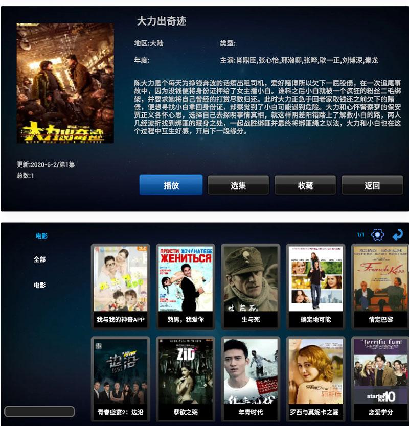 双子星IPTV桌面APK源码 网络电视机顶盒APP源码带php后台