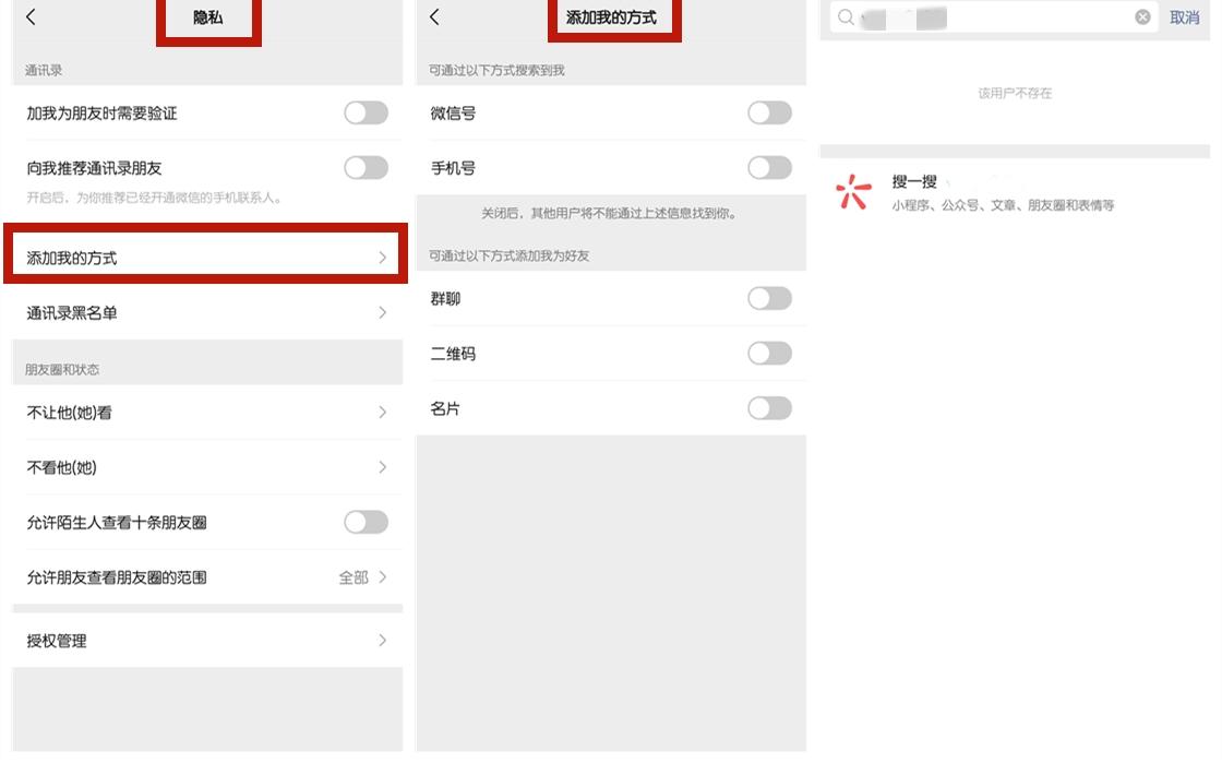 简单技巧让别人无法添加你的微信 提示该用户不存在