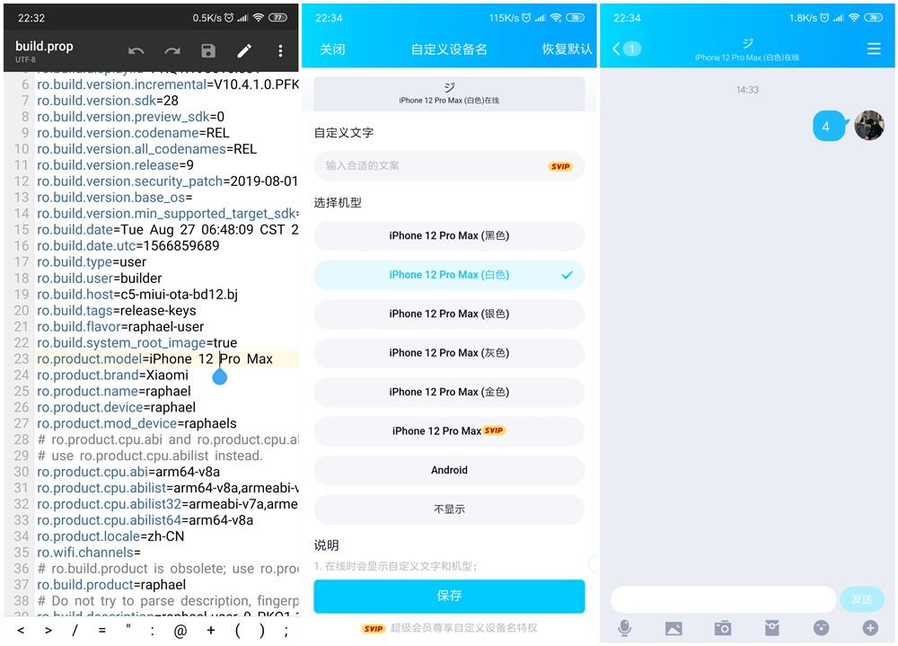 修改QQ设备名为任意手机型号教程