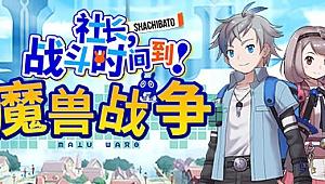社长,战斗时间到!魔兽战争/Shachibato! President, Its Time for Battle! Maju Wars