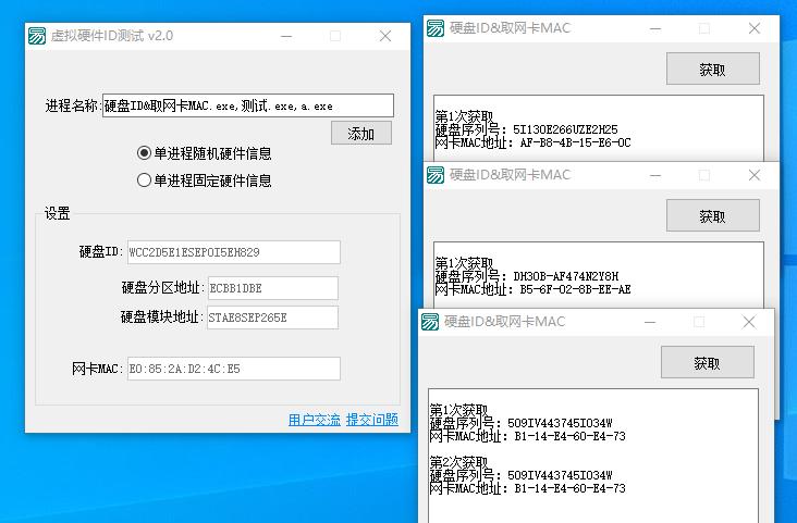 VirtualHard 进程虚拟硬件ID 修改指定进程机器码