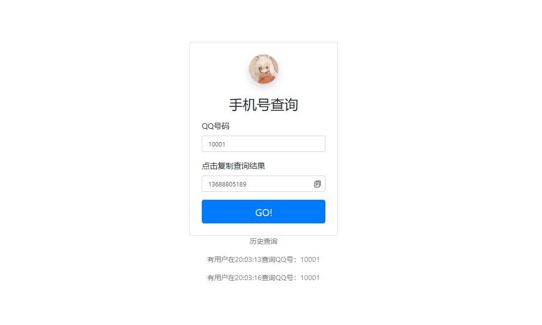 Q绑在线查询Web源码修复版