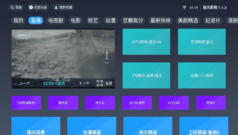 极光影院v1.1.7 盒子版影视神器可换源