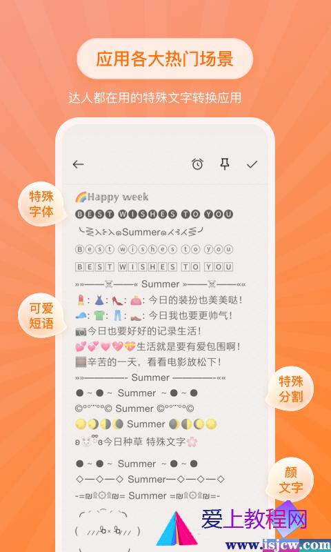 特殊文字 v2.0.1 一款集成了各式字体、颜文字符号的应用