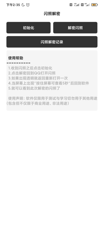 QQ闪照破解,QQ闪照保存下载解密