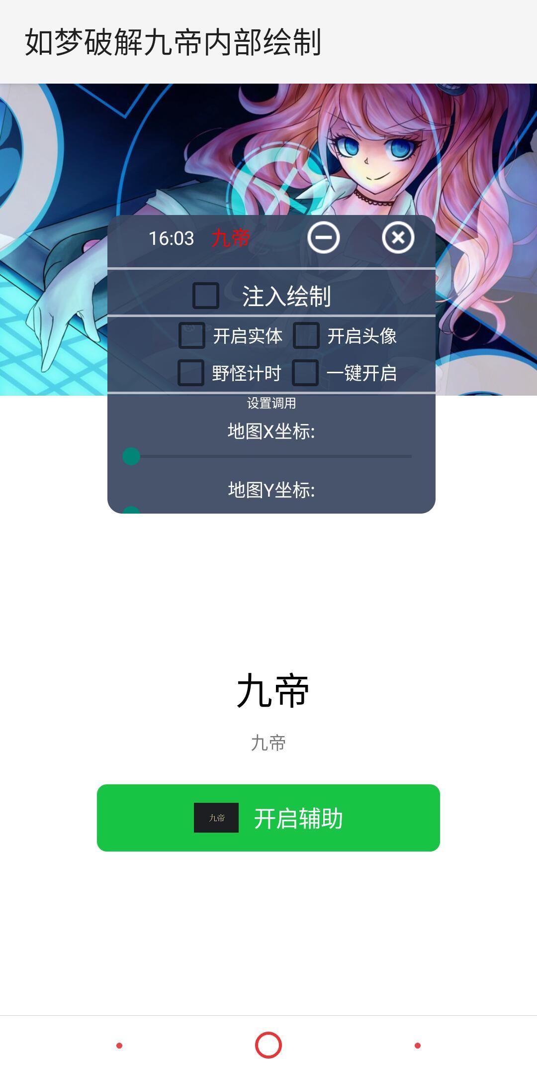 王者荣耀免费透视如梦破解最新版本4.6  第2张