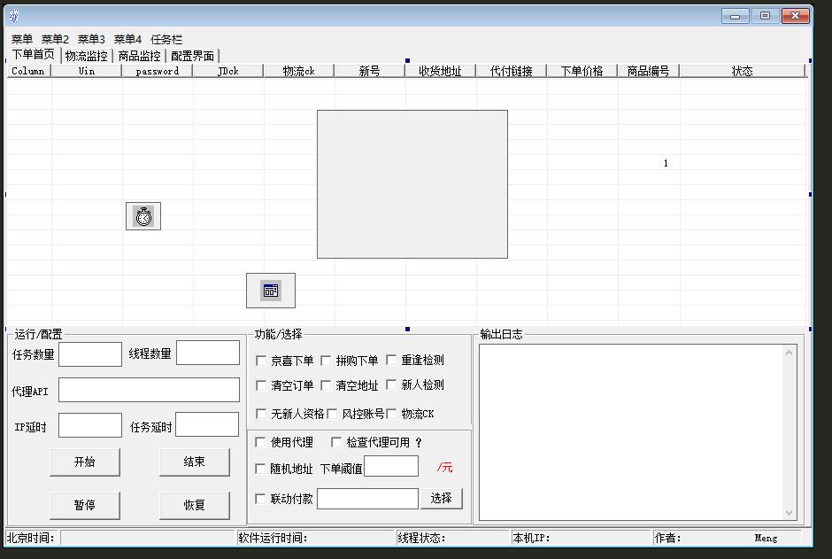 京东某软件开源