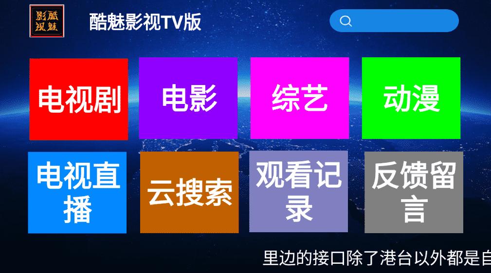 酷魅影视TV版v1.1.8 影视+直播