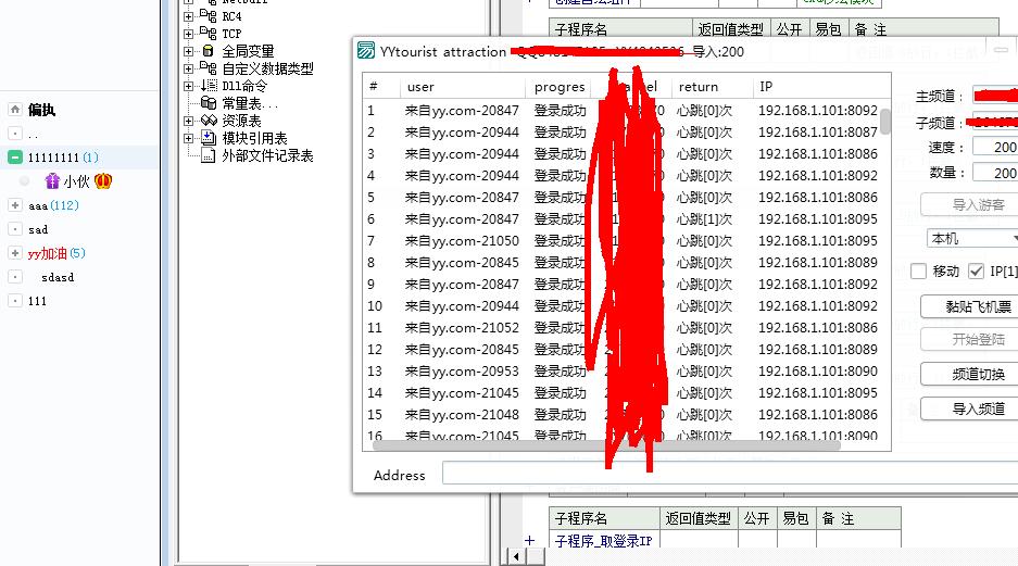 YY游客TCP协议源码