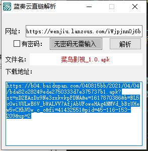 蓝奏云网盘直链解析易语言源码