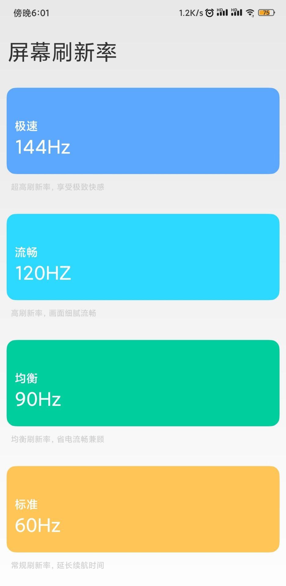 小米xiaomi红米redmi手机解锁90-120HZ刷新率方法