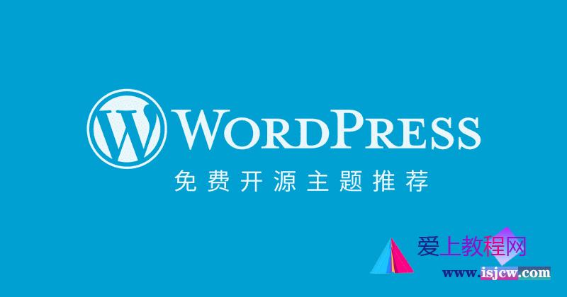Wordpress开源免费主题分享一波