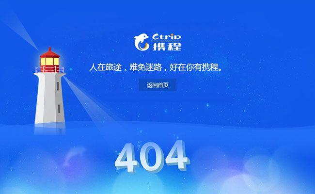 一个仿携程网的404html页面源码