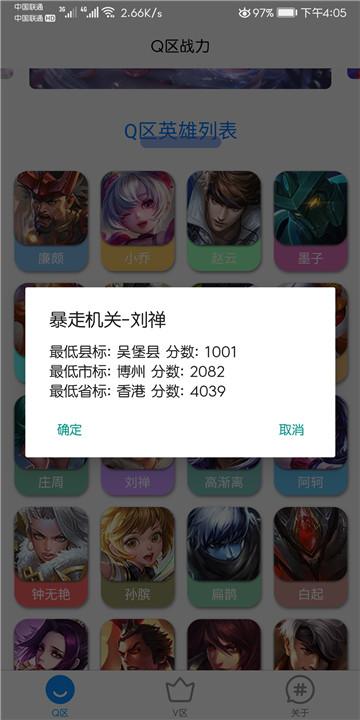 王者荣耀最低战力查询APP,支持QQ区与微信区