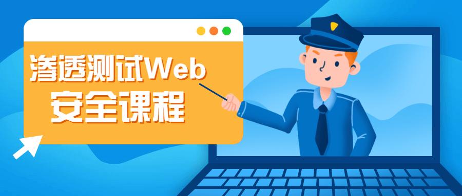 渗透测试Web安全课程,web安全web网站渗透网络安全渗透学习