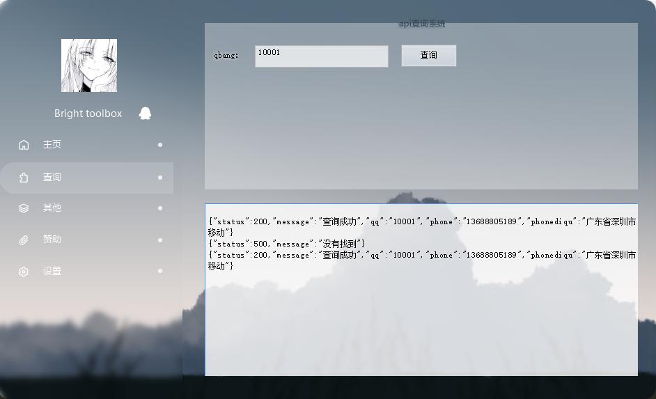 某Q绑工具箱UI开源,内附可用接口一条