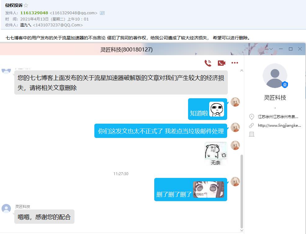 """即日起禁止发布""""流星网游加速器""""相关破解补丁"""