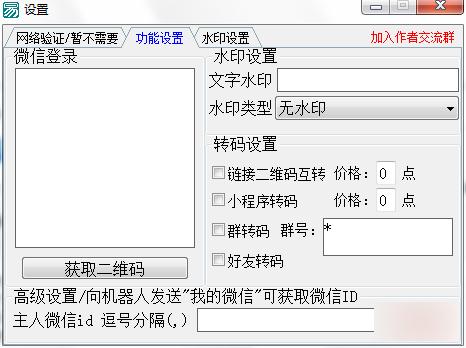 可爱猫微信小程序转码插件源码