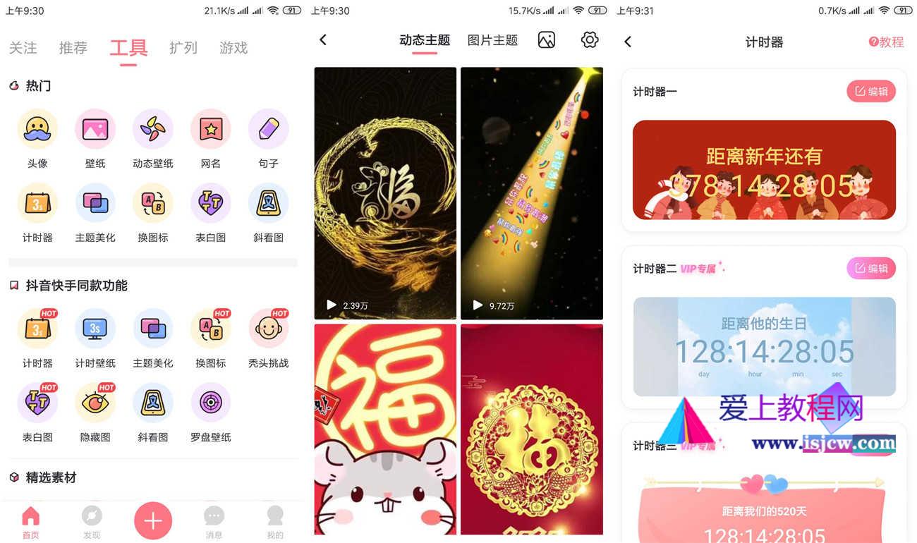 小妖精美化v5.4.3.600 QQ红人神器