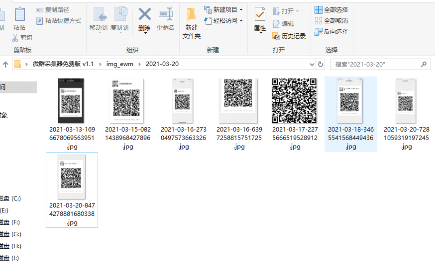 微群采集器免费版 v1.2 批量群二维码采集功能