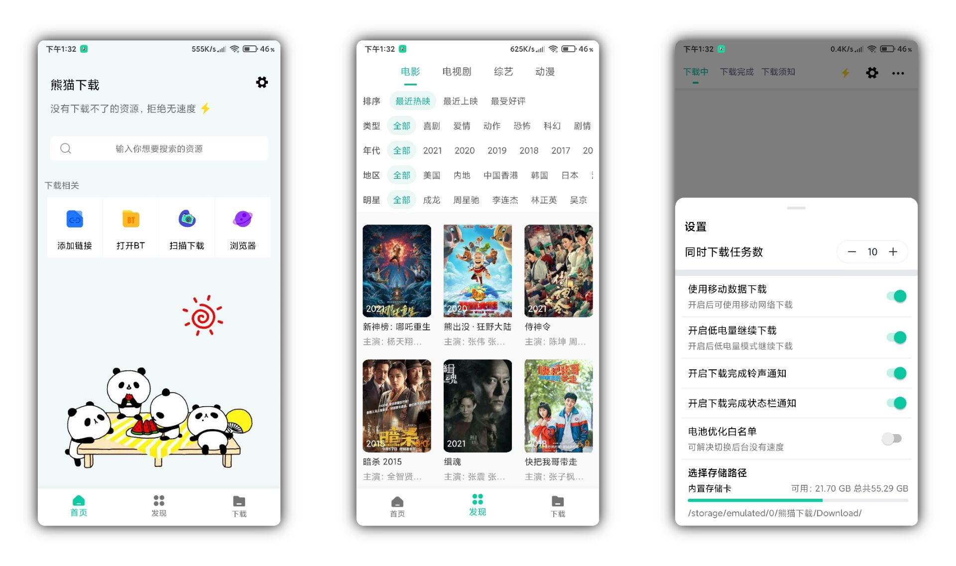 熊猫下载V1.0.6解锁版,网络热门影视剧免费看,vip影视解析网