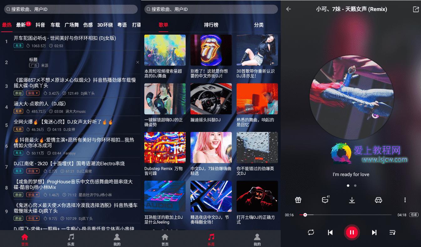 DJ秀v4.4.9 解锁会员SQ无损音质铃声