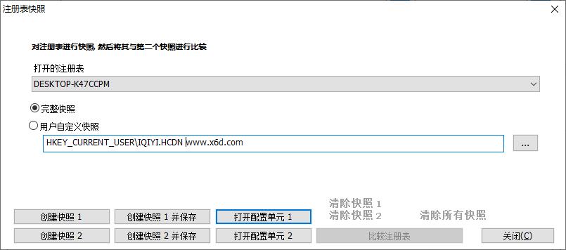 RegCool v1.130 绿色版单文件