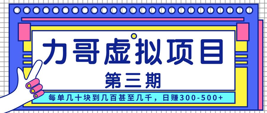 力哥实操内训虚拟项目第三期