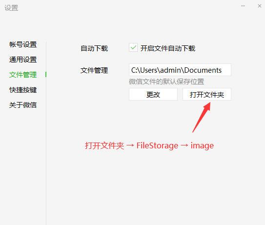 微信dat图片预览批量导出工具