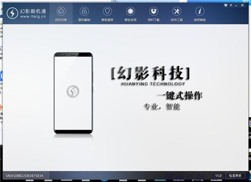 免费版手机刷机解锁软件 幻影小霸王云主控v5.15